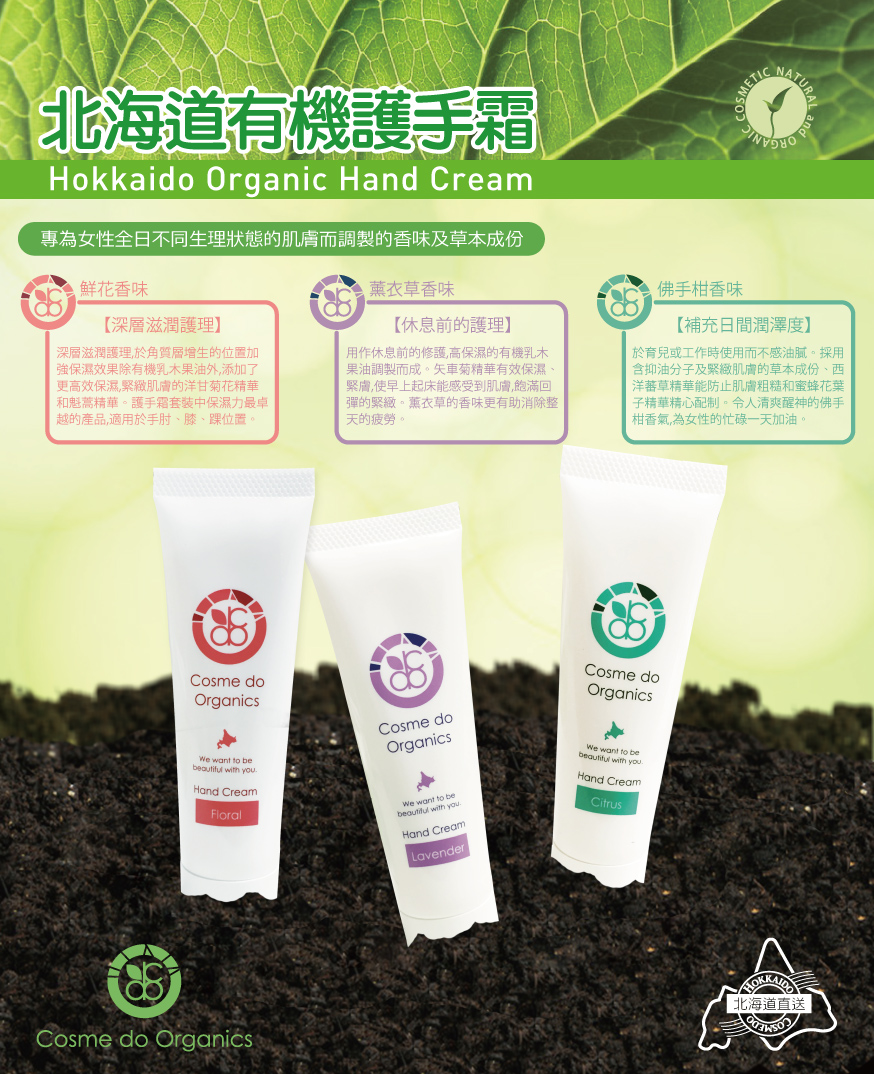 cosme_do_handcream-01.jpg
